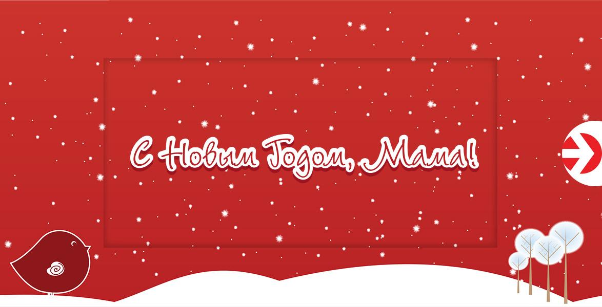 С новым годом мама пожелайки креативные открытки