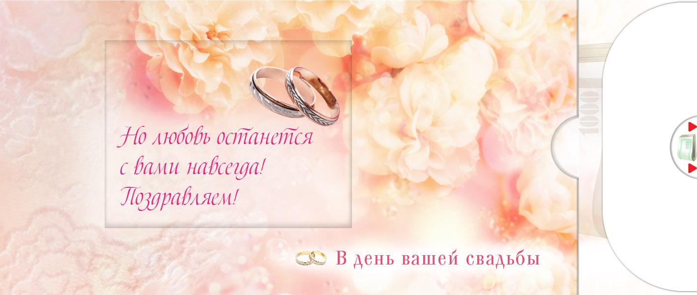 Сегодня вашей свадьбы день